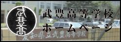武豊高校ホームページ